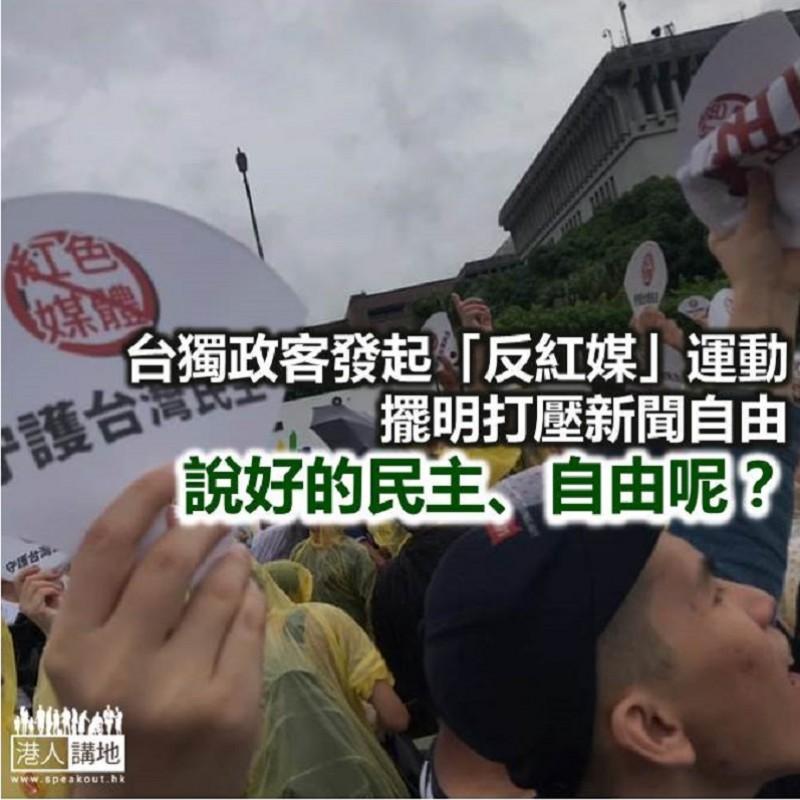 【諸行無常】台灣媒體只許講台獨