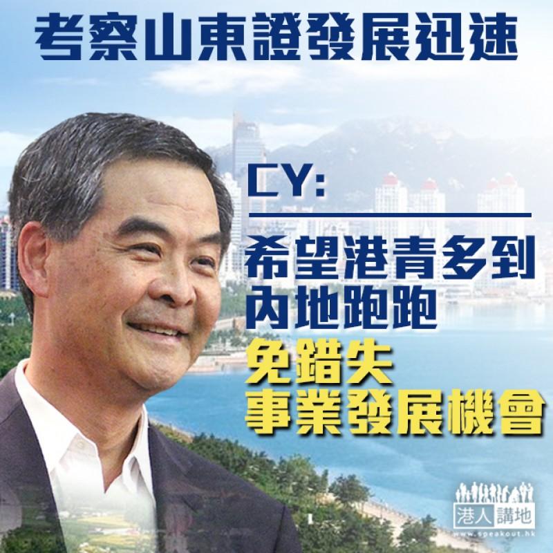【考察山東】梁振英考察山東五天有感:香港年輕人不了解內地,就會平白損失事業發展機會