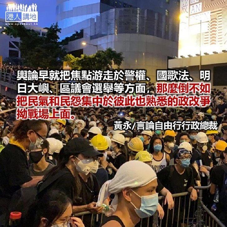 重修香港撕裂 由政改做起