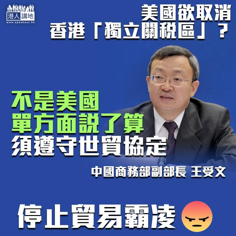 【打壓香港】商務部副部長:香港獨立關稅局不是單方面可改變