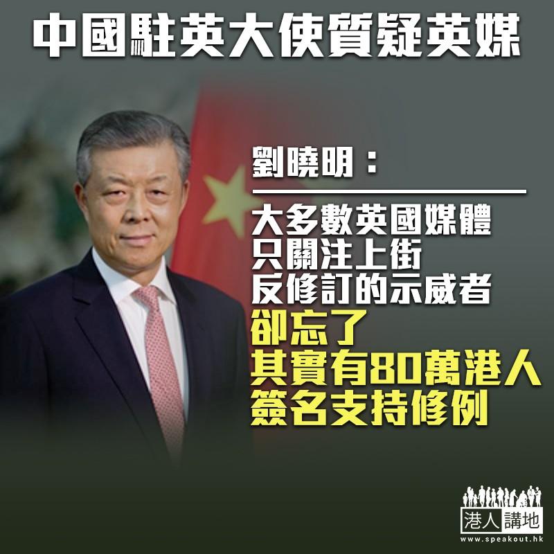【逃犯條例】中國駐英大使劉曉明反駁彭定康 修訂逃犯例是為了把香港變得更好
