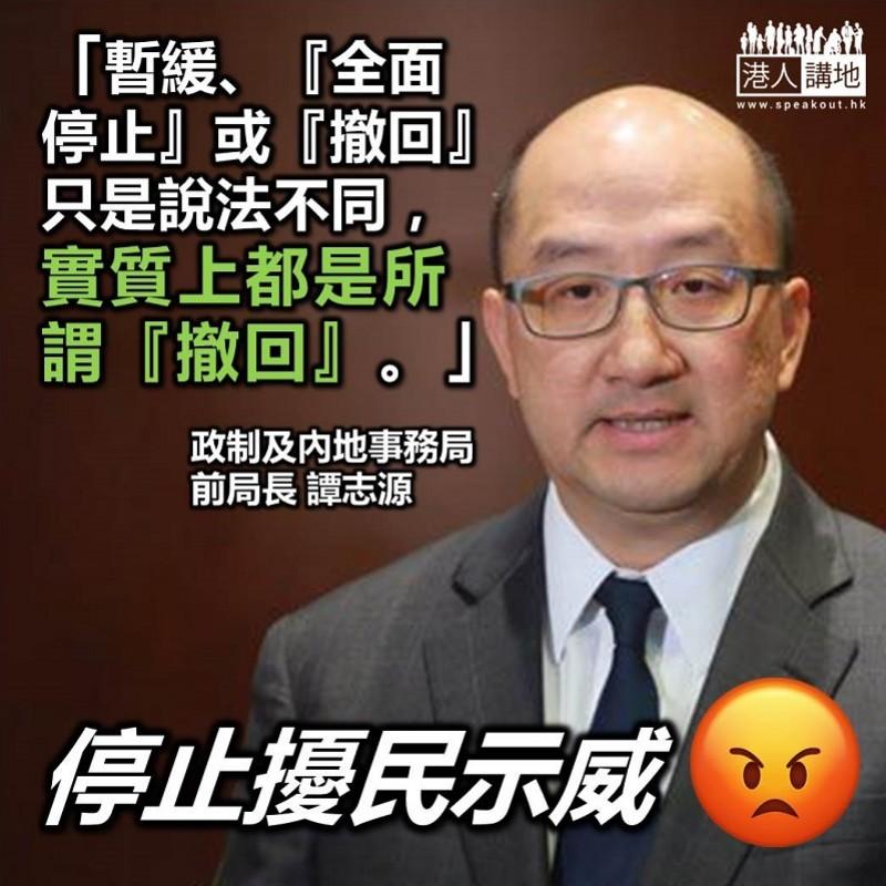 【逃犯條例】譚志源:條例等同「死亡」,政治上無可能回頭