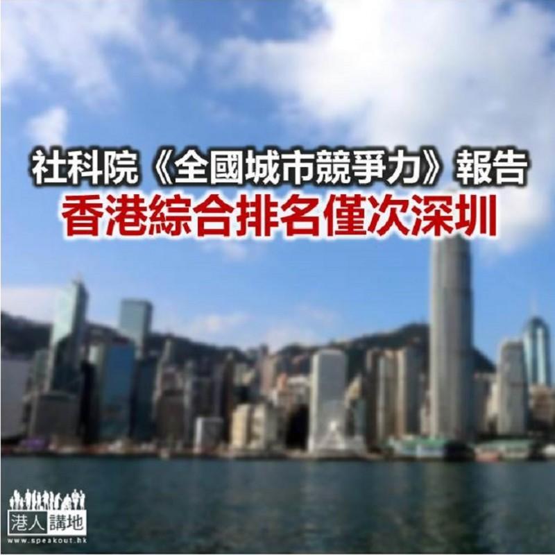 【焦點新聞】香港「可持續競爭力」全國居首