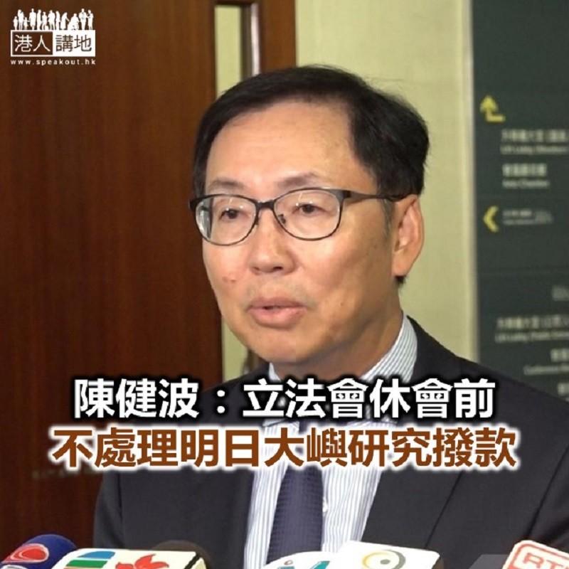 【焦點新聞】政府同意將明日大嶼計劃調至最後審議