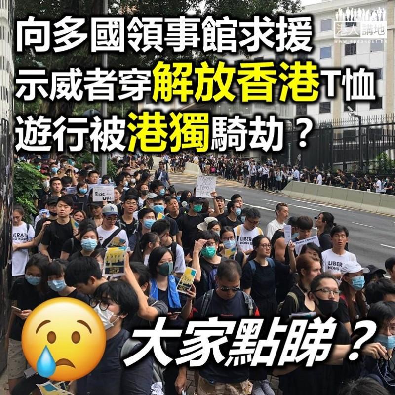 【逃犯條例】網民發起遊行向各國領事館請願