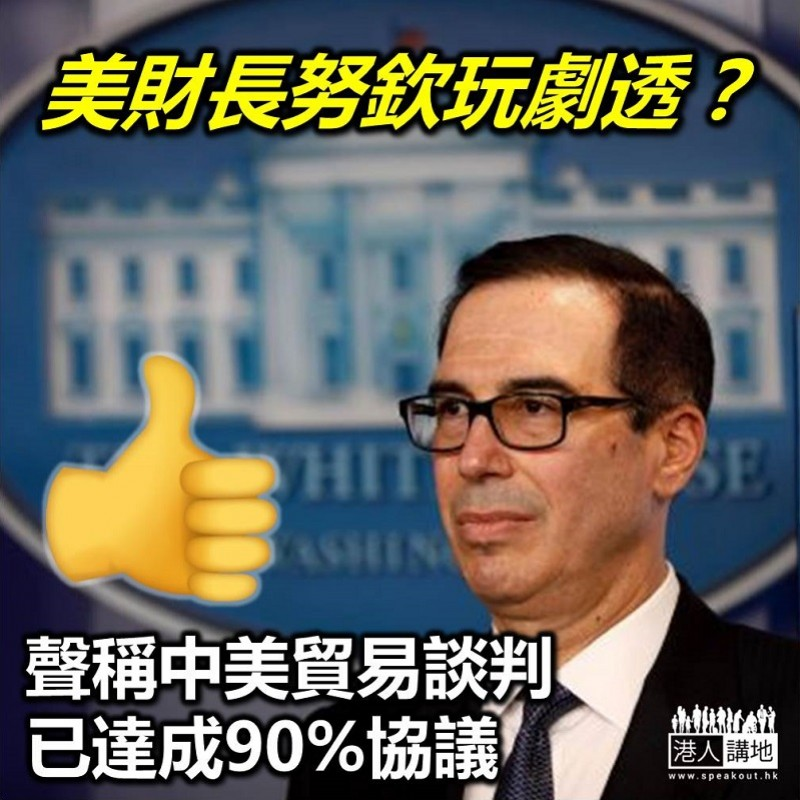 【中美貿易戰】中美貿易談判 美財長指兩國已完成九成協議