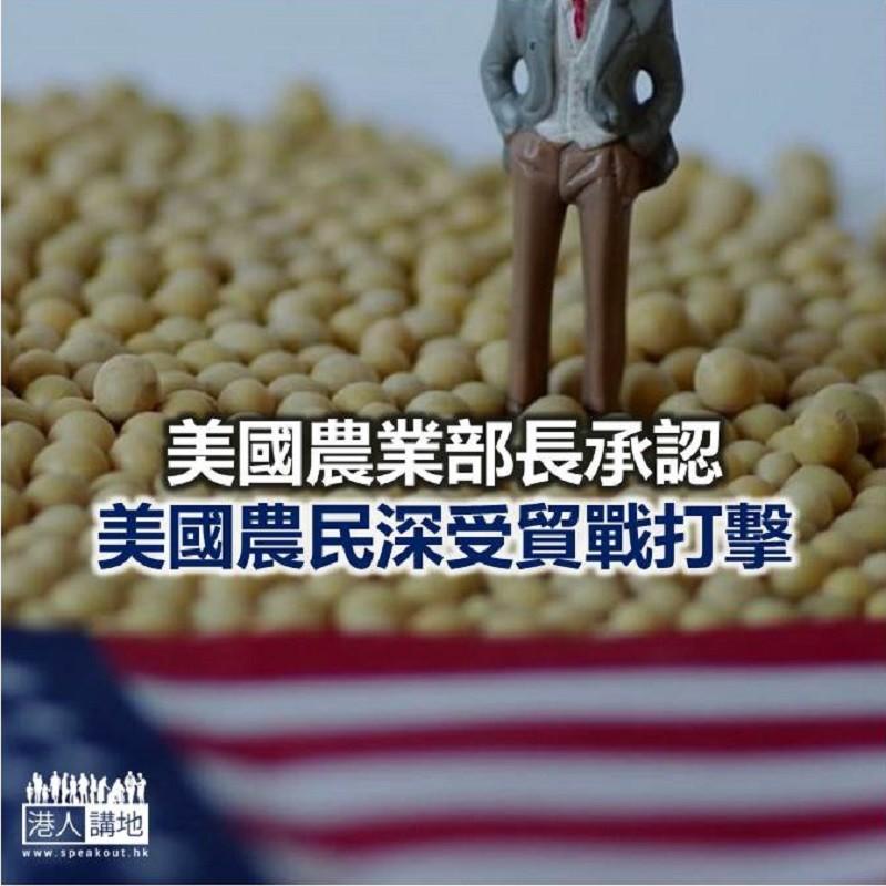 【焦點新聞】美國有官員承認當地農民是中美貿易戰中最受打擊的一群