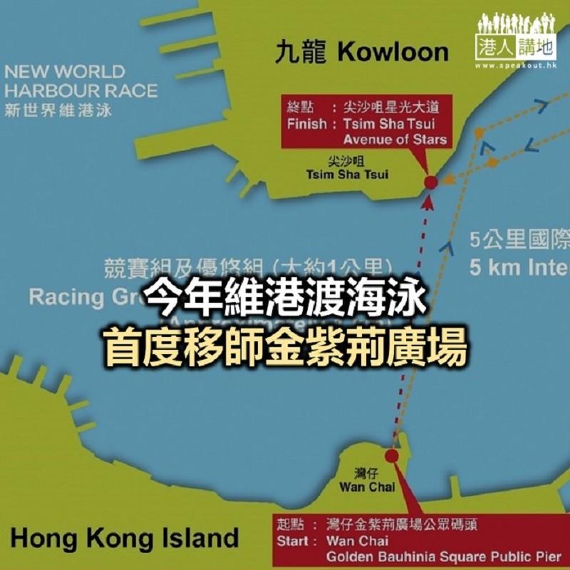 【焦點新聞】維港渡海泳10月27日舉行 將採用新路線