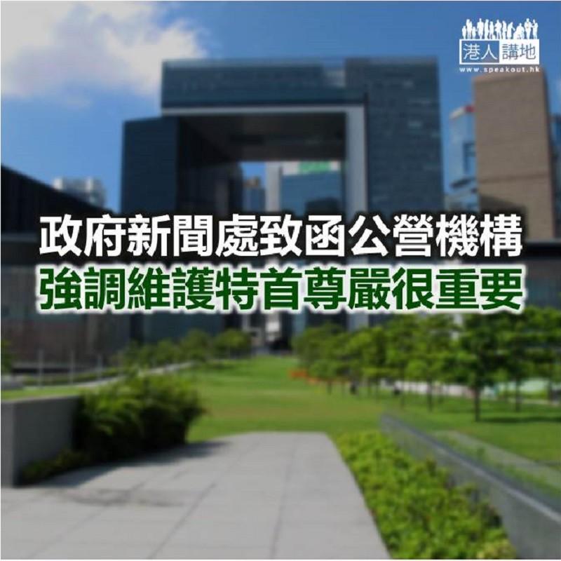 【焦點新聞】新聞處發函:特區政府會努力重建信心