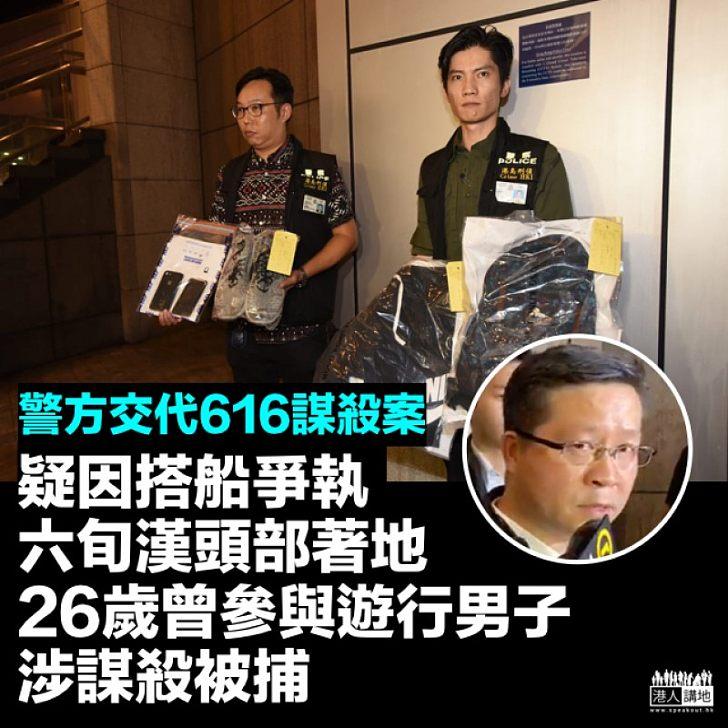 【涉嫌謀殺】疑遭遊行人士襲擊 六旬漢後腦有裂痕不治