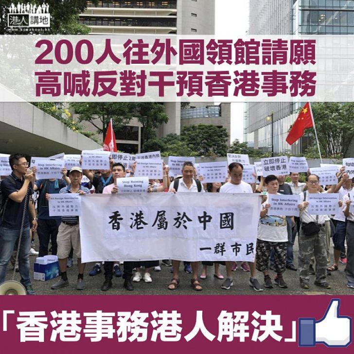 【逃犯條例爭議】200人往歐美多國駐港總領館請願 促停止干預香港事務