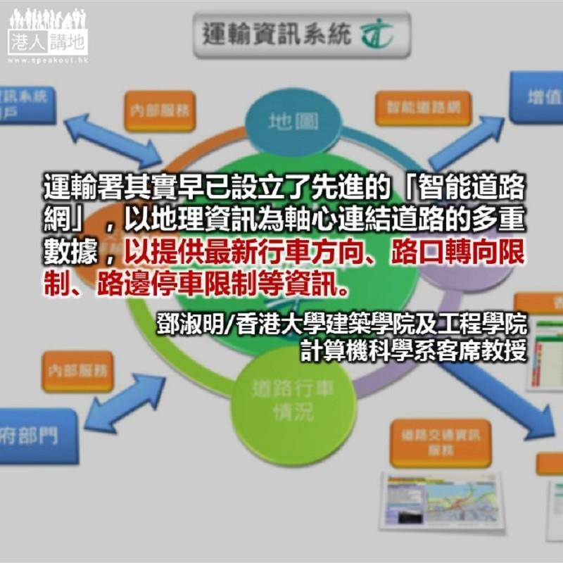 提升智能道路網 帶動數碼經濟