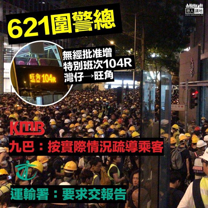【621圍警總】九巴加開特別班次疏導乘客 運輸署要求交報告