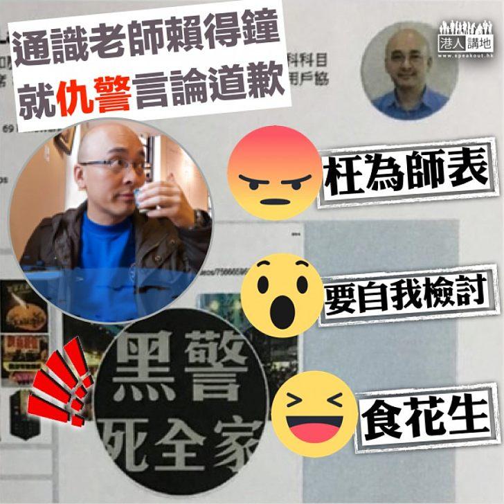 【仇警風波】網上發布仇警圖片 通識科老師賴得鐘:向奉公守法維護法紀的警員致歉