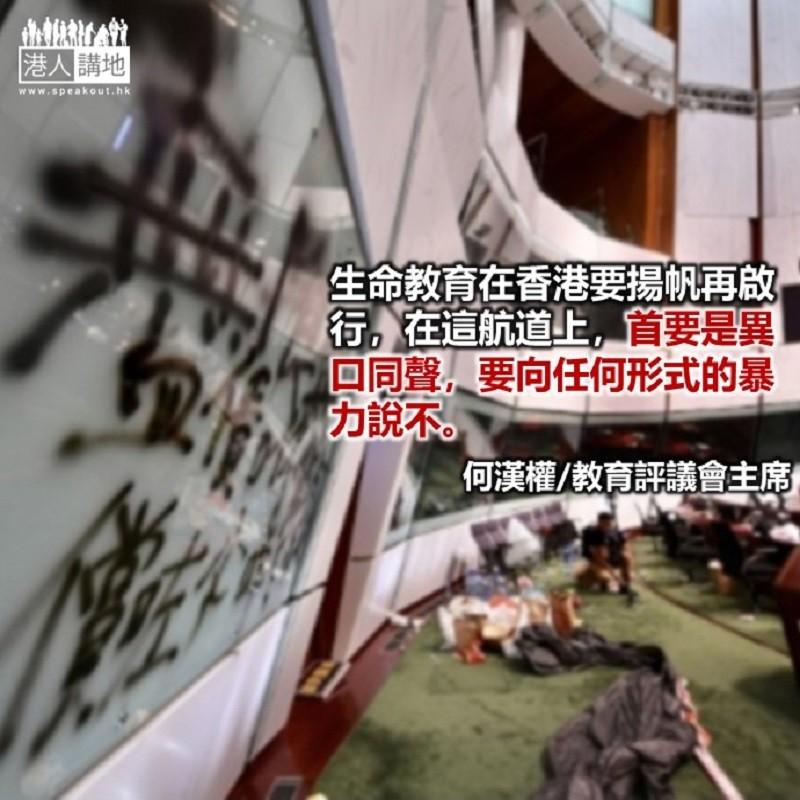 香港學校生命教育價值在哪裏