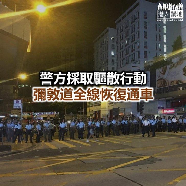 【焦點新聞】部分示威者再現「佔旺」  演變成衝突