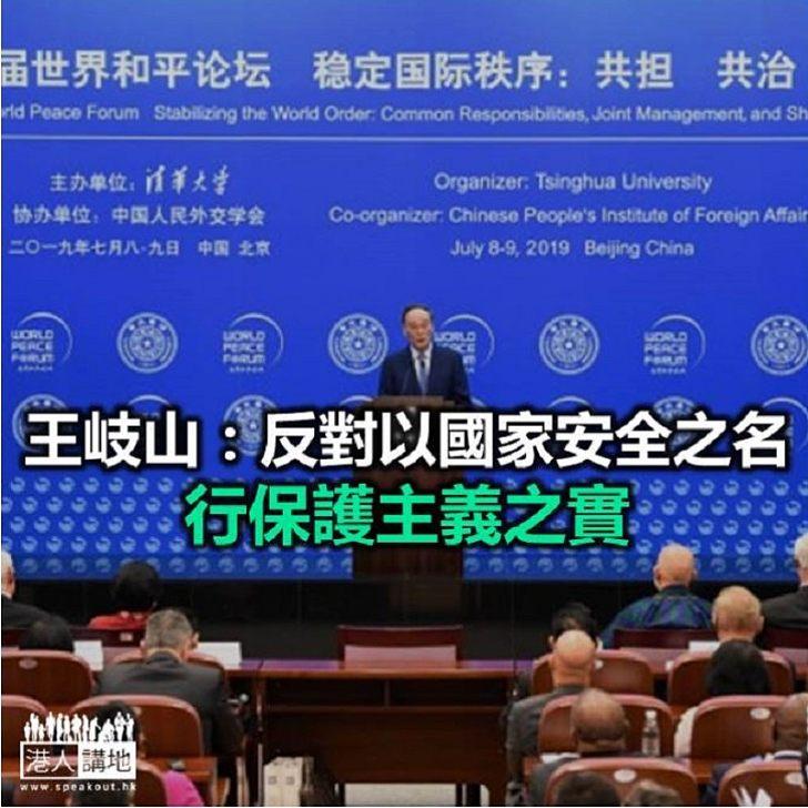 【焦點新聞】王岐山:中國以戰略定力應對外部環境不確定性