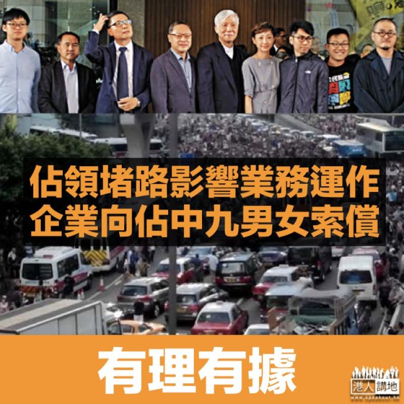 【有理有據】中港車務公司向佔中九男女索償4.5萬