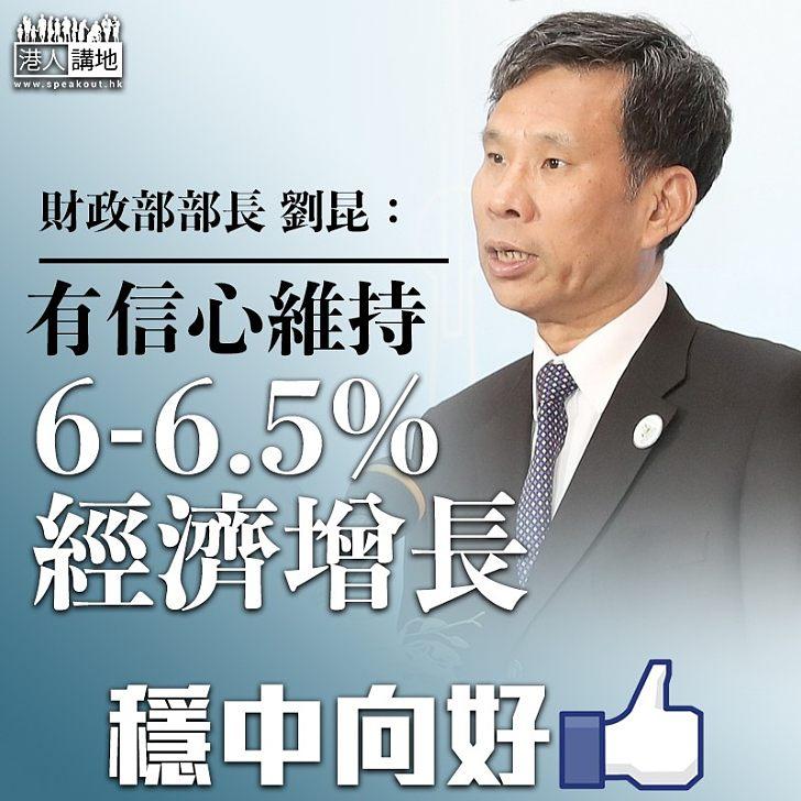 【經濟發展向好】國家經濟增長不俗 有信心維持6-6.5%