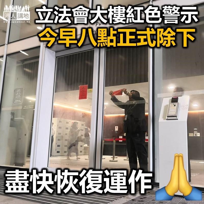 【破壞立會】立會大樓紅警 早上八點解除