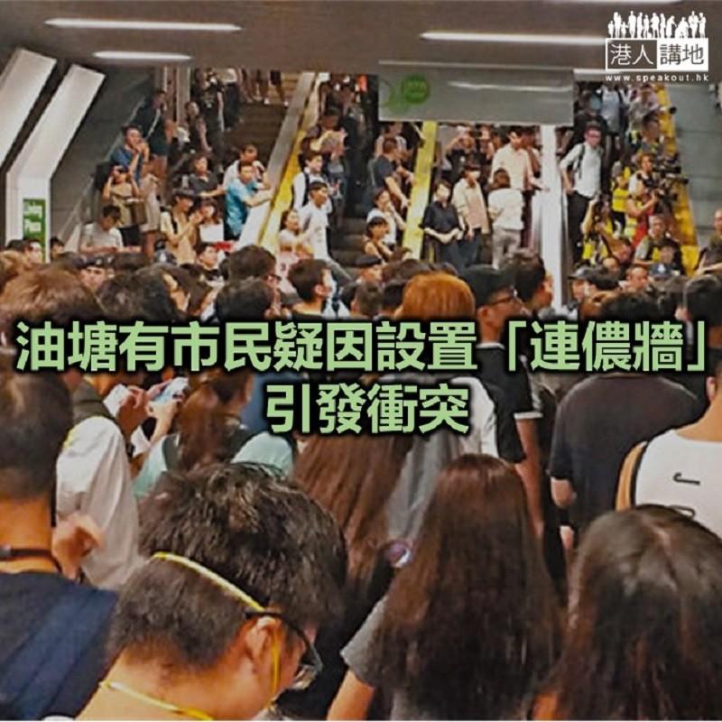 【焦點新聞】油塘港鐵站外200人對峙 警方一度舉紅旗警告