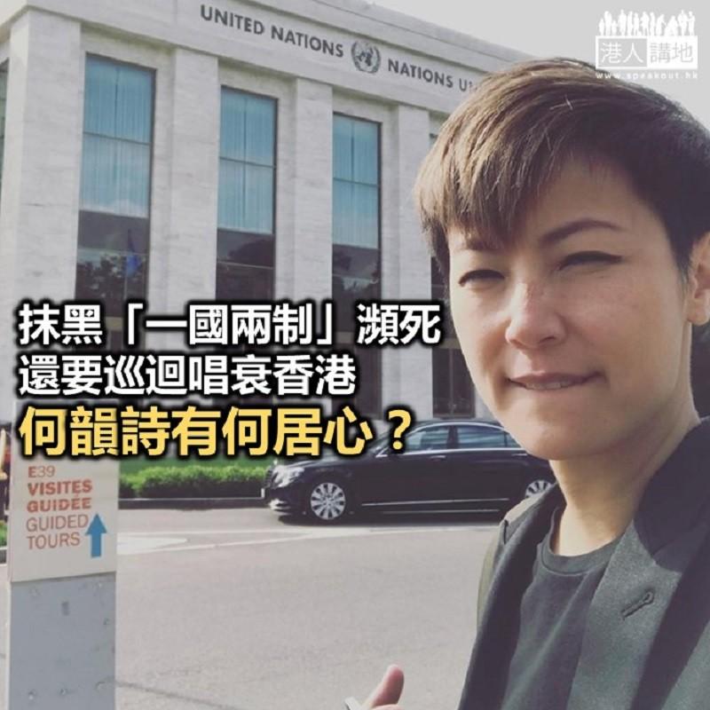 何韻詩巡迴唱衰香港?
