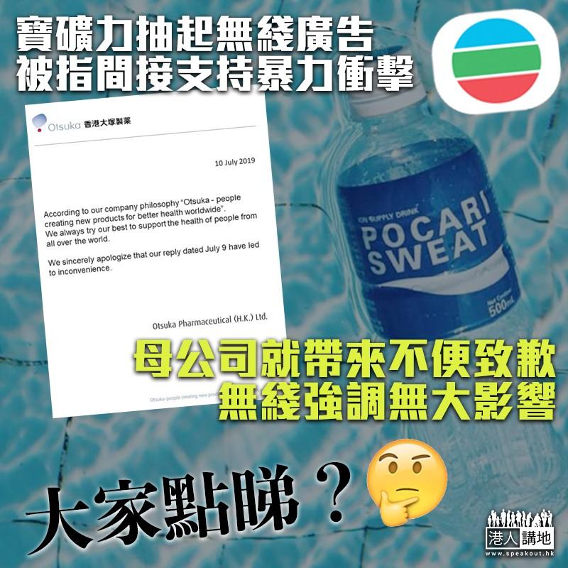【呼籲抵制】梁振英呼籲全國消費者 全面抵制寶礦力