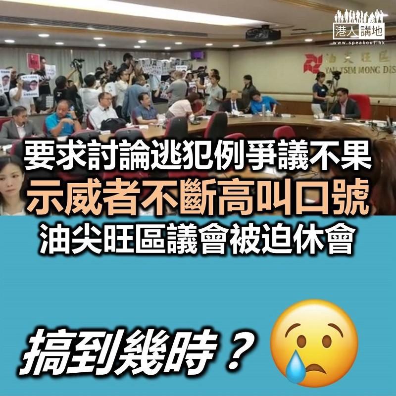 【四出示威】油尖旺區議會主席不批准討論反修例 旁聽示威者鼓譟遂會議終止