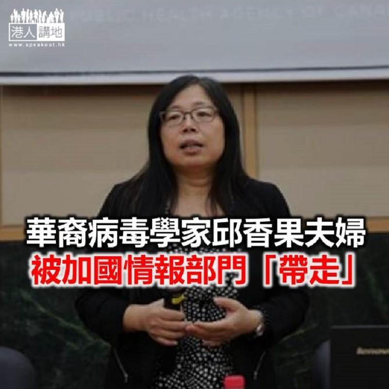 【焦點新聞】加國華裔病毒學家被帶走 曾發明抗伊波拉藥物