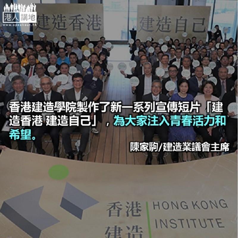 《建造香港 建造自己》
