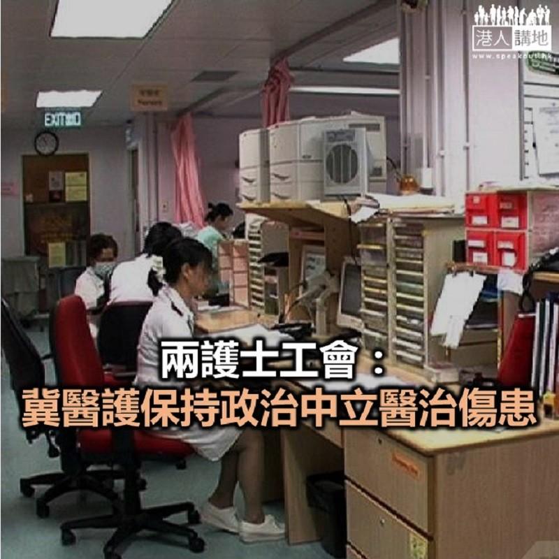 【焦點新聞】兩護士工會呼籲醫護人員緊守專業操守