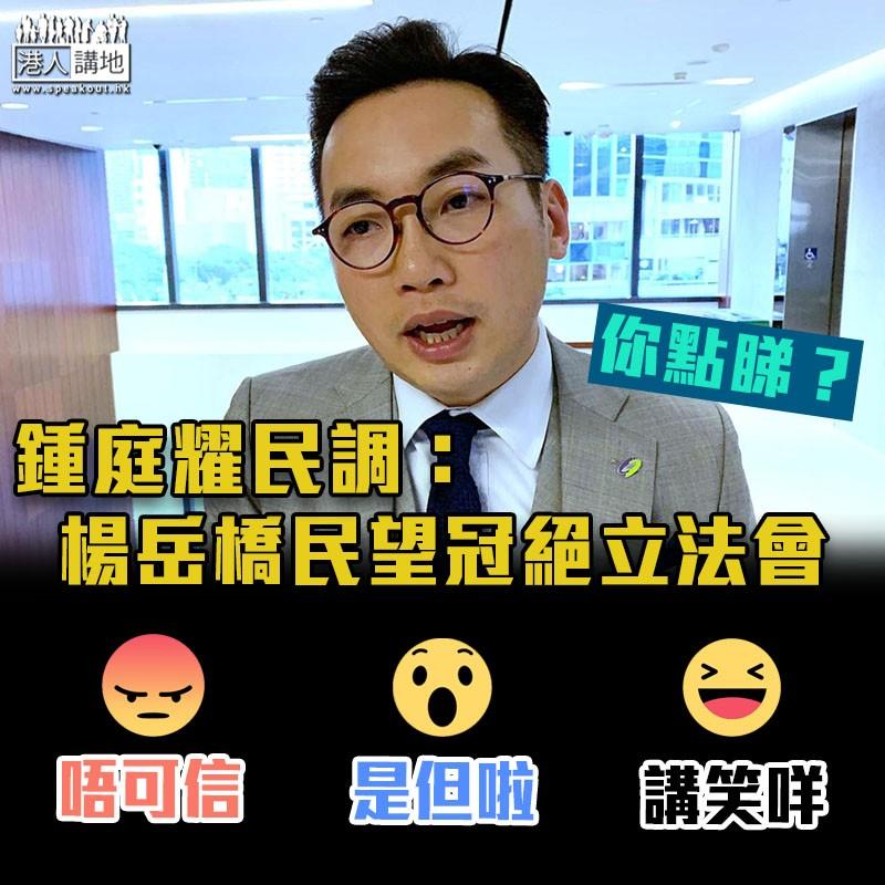 【數據支持?】民調:楊岳橋是支持度最高立法會議員