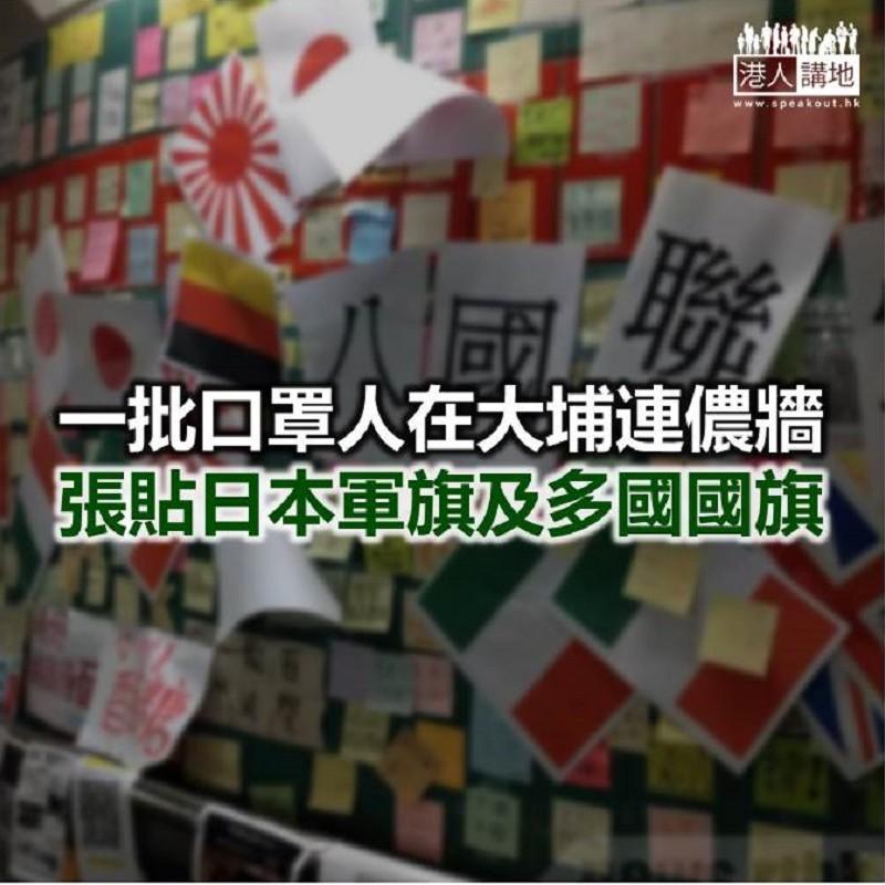 【焦點新聞】大埔連儂隧道被貼日本軍旗及「八國聯軍」紙張