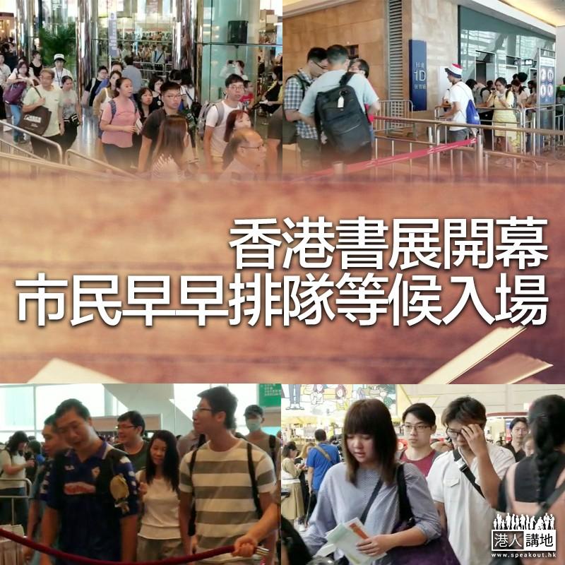 【香江書香】香港書展今開幕 有市民早早排隊等候入場