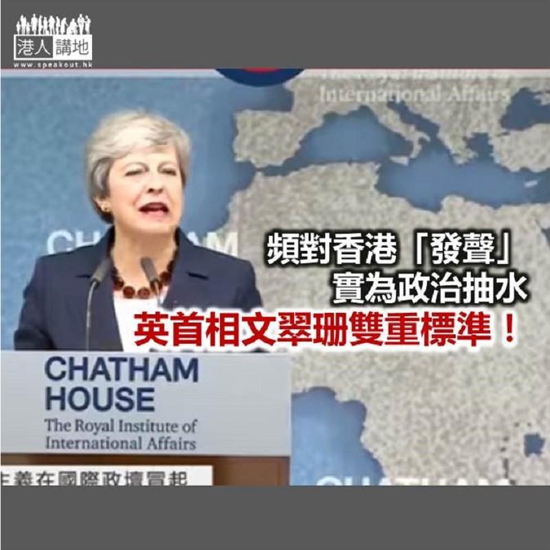 【諸行無常】誰不尊重《中英聯合聲明》?