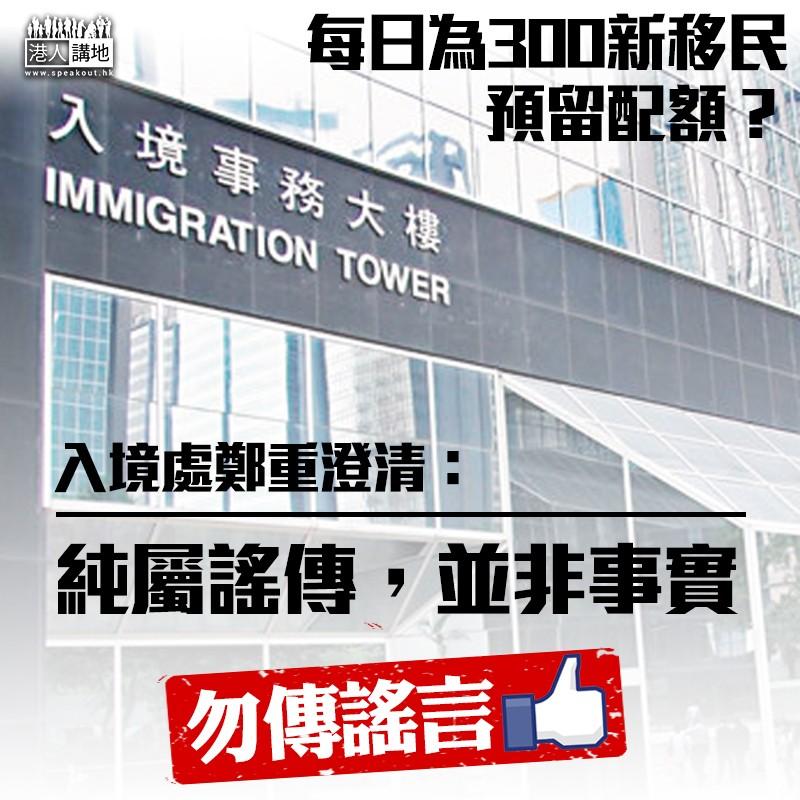 【勿傳謠言】網傳入境處為300新移民預留換證配額 入境處:純屬謠傳