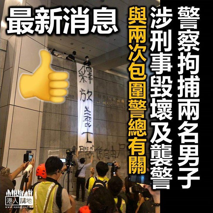 【最新消息】警方拘捕兩名男子 涉兩次包圍警總事件