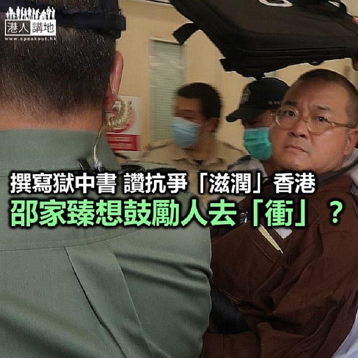 暴力「滋潤」了香港?