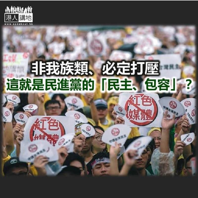 【諸行無常】台灣只有「挺獨」自由?