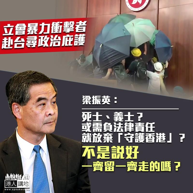 【潛逃台灣】報道指7.1衝擊立會者逃到台灣尋庇護 梁振英:不是說好一齊留,一齊走的嗎?