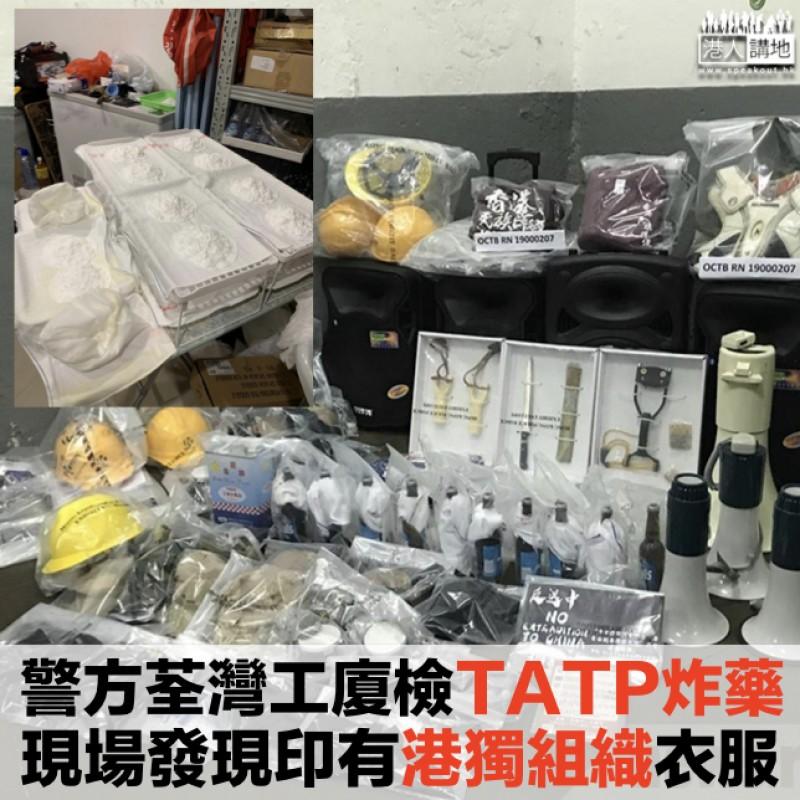 【搗破武器庫】警方荃灣工廈單位檢TATP炸藥拘一人 現場發現印有「香港民族陣綫」衣服