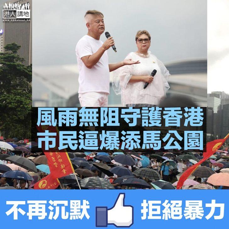 【守護香港】市民逼爆添馬公園 「阿叻」陳百祥撐警、肥媽反暴力