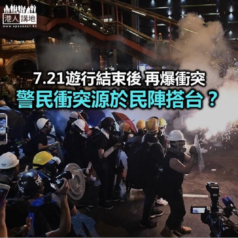 警民衝突 源於民陣搭台?