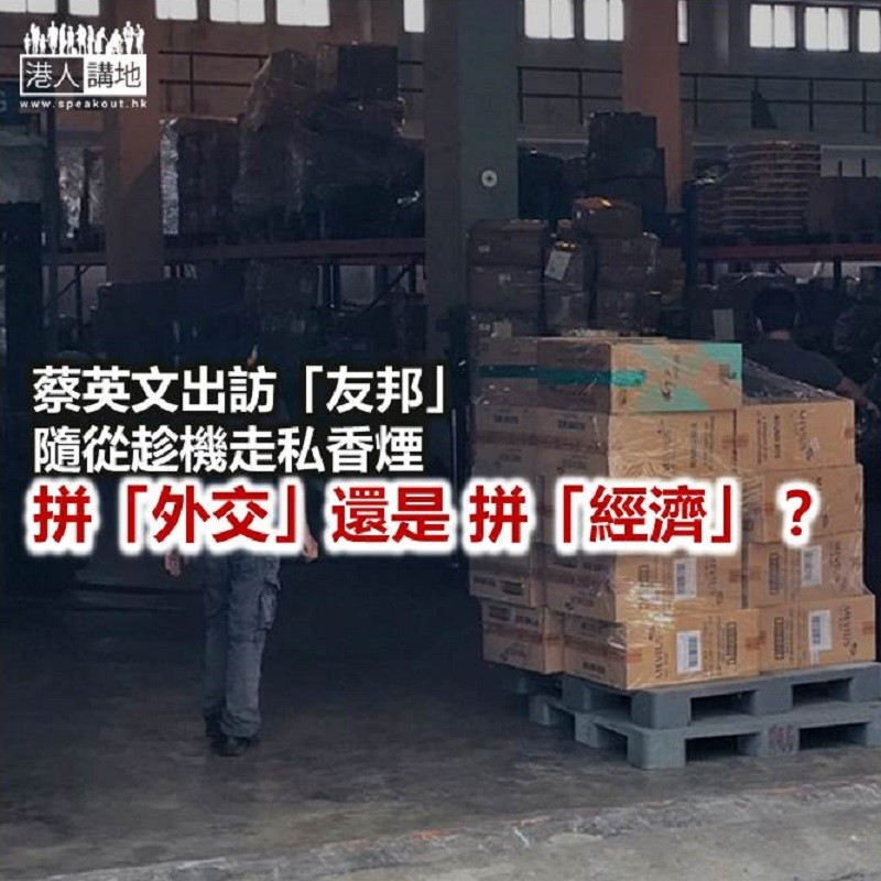 【諸行無常】蔡英文「拼外交」 隨從「拼走私」?