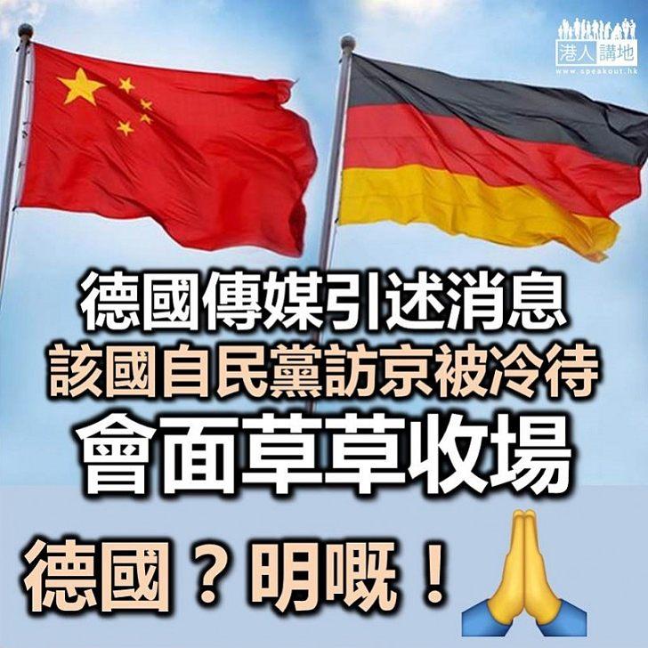 【冷待德國】有報道指德政黨訪京被冷待