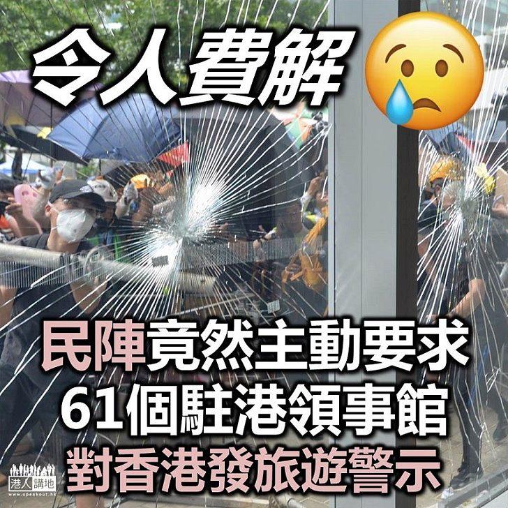 【損害聲譽】民陣向61個外國領使館發信 要求外國向港發旅警