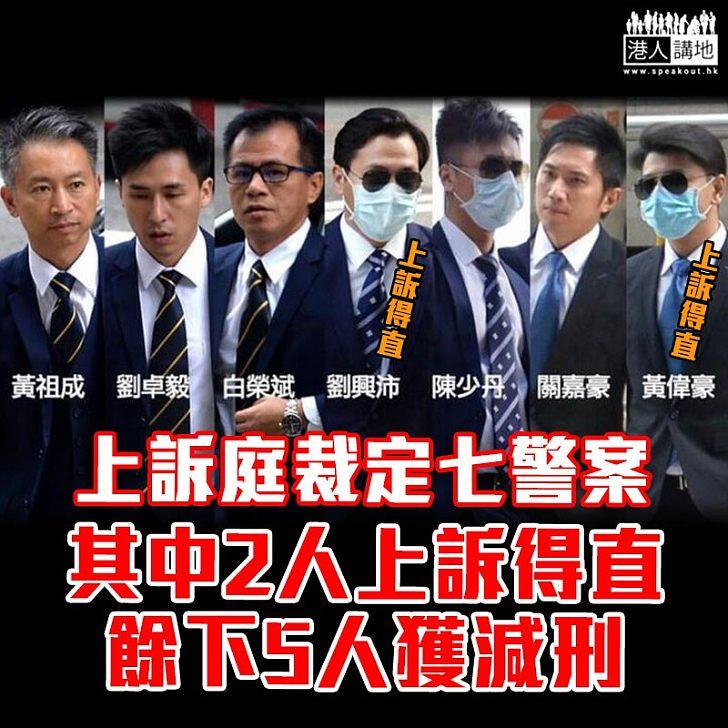 【七警案】上訴庭裁其中2人上訴得直 餘下5人獲減刑
