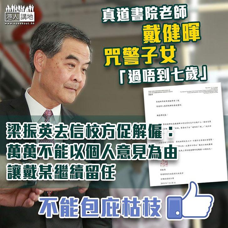 【恐怖老師】梁振英要求真道書院解僱「恐怖老師」戴健暉