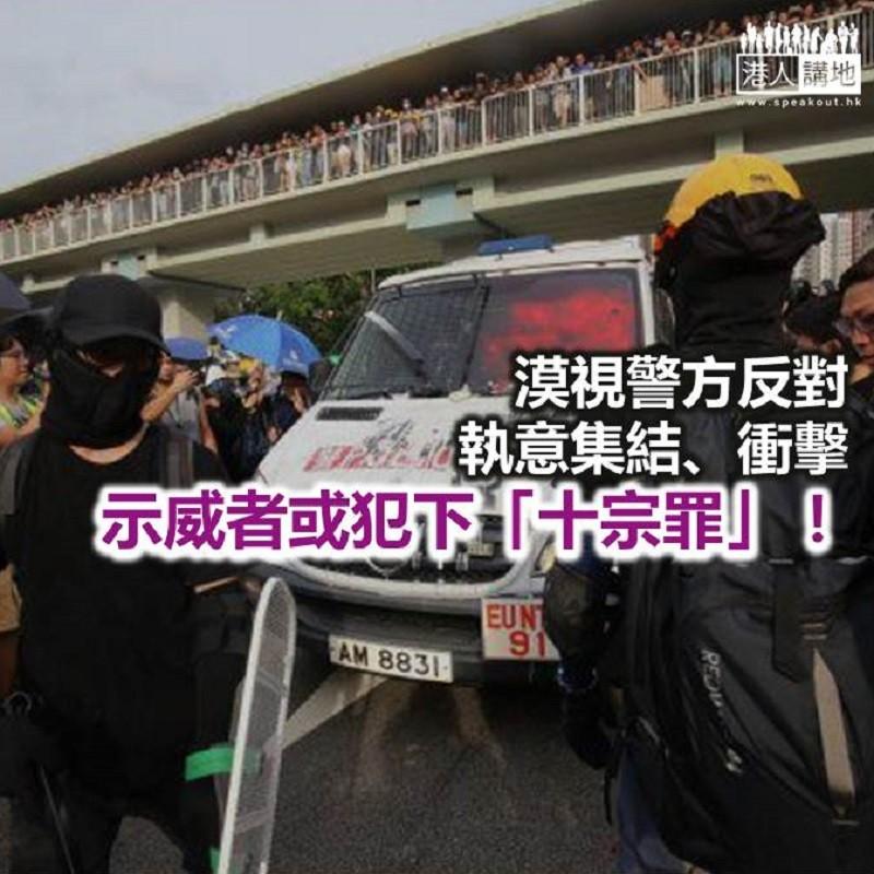 【諸行無常】違法示威 涉犯「十宗罪」