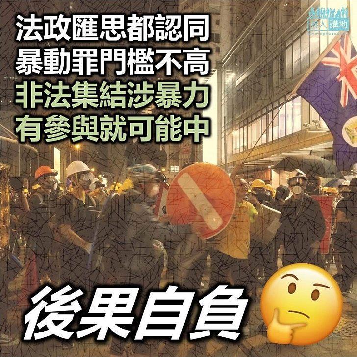 【認識法律】法政匯思召集人:暴動罪乃集體責任 關鍵在是否有參與非法集結